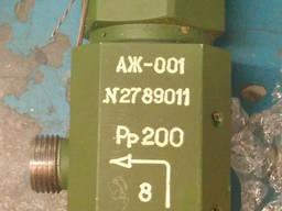 Продам клапан АЖ-001 Ду 8 Ру 200