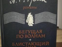 Продам книгу Александра Грина, сборник