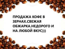 Продам кофе самое вкусное и на любой вкус.