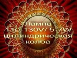 Продам лампы 110-130V/ 5-7W