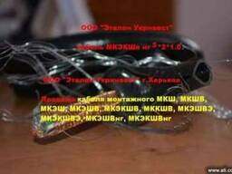 Продам Мкэкшв нг 7*2*0,75 из наличия в Харькове.