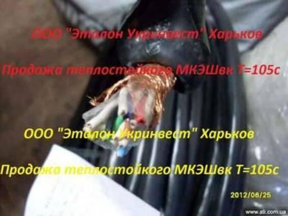 Продам Мкэшв 4*2*0.5 теплостойкий до 105 в Украине