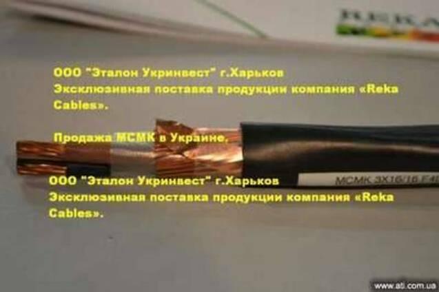 Продам Мсмк 2*16/2.5 в Украине из наличия и под заказ.