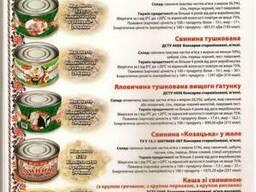 Продам мясные, овощные консервы,джемы.