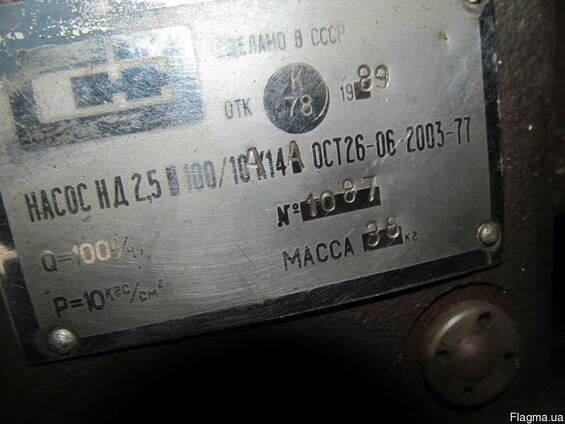 Продам насос-дозатор НД 2,5/100/10Д14А