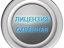 Продам охранные компании в Киеве