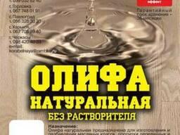 Продам олифу натуральную льняную