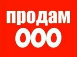Продам ООО С НДС (Киев, Суммы, Мариуполь, Львов, Житомир)