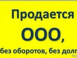 Продам ООО С НДС Сумы