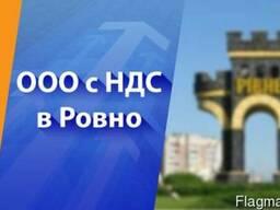 Продам ООО с НДС в Ровно