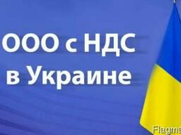 Продам ООО с НДС в Украине