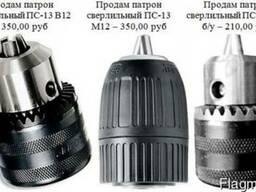 Продам патроны сверлильные ПС-13 И ПС-16