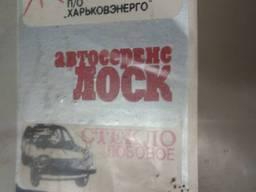 Продам: Лобовое автомобильное стекло Moskvich 412