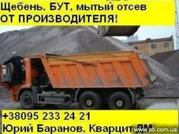 Щебень 5-20, 20-40, 40-70, бут в Харькове