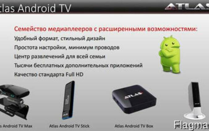 Продам приставки смарт ТВ Atlas на андроиде.