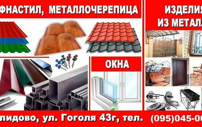 Продам профнастил, металлочерепицу, сайдинг, лес, окна и две