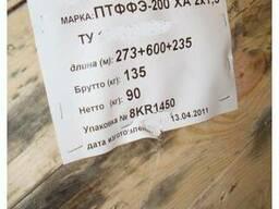 Продам ПТФФЭ-200ºС ХА, ХК, П, М из наличия и под заказ