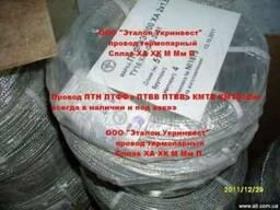 Продам ПТВВ-хк 2*1.5 провод компенсационный