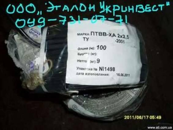 Продам птвв нг хк 2*2,5 в Украине