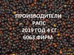 Продам рапс. Справочник 2019 4СГ (6063 фирм)