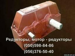 Продам редуктор Ц2У-315 Ц2У-400 Ц2Н-450 Ц2Н-500.