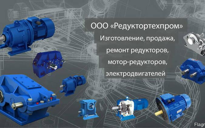 Продам редуктора мотор-редуктора электродвигатели