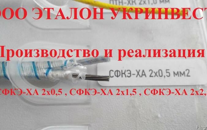 Продам Сфкэ-ха 2*0.5 из наличия в Украине. Код Уктзэд. Укрсепр