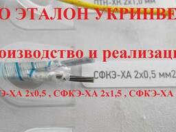 Продам Сфкэ-ха 2*0. 5 из наличия в Украине. Код Уктзэд. Укрсепр