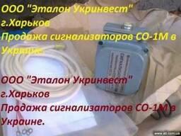 Продам сигнализатор обледенения СО-1М в Украине из наличия
