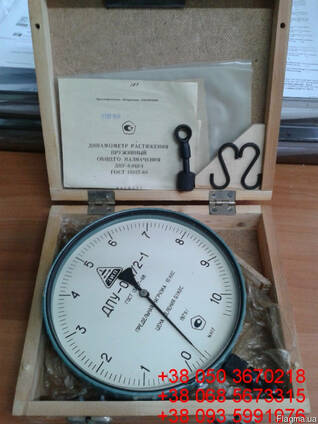 Продам со склада динамометры ДПУ-0,01-2 и ДПУ-0,01/2 на 10кг