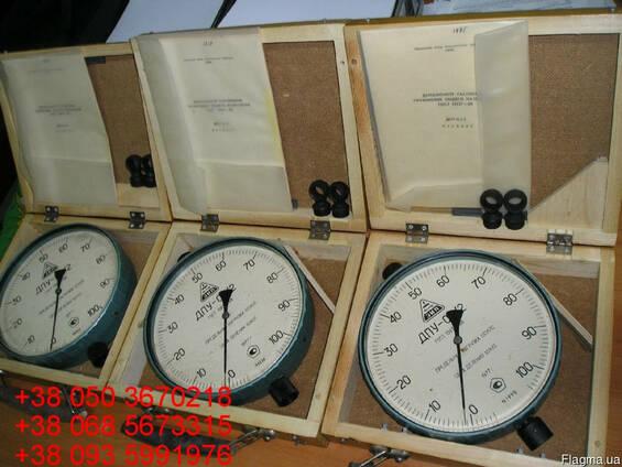Продам со склада динамометры ДПУ-0,1/2 (ДПУ-0,1-2) на 100кгс