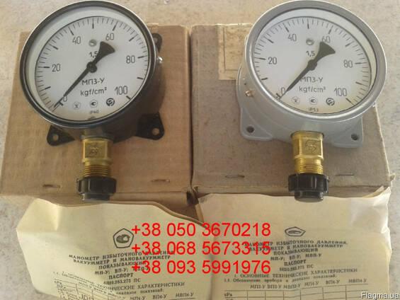 Продам со склада манометры МП3-У (0-100кгс/см2) 1500шт.