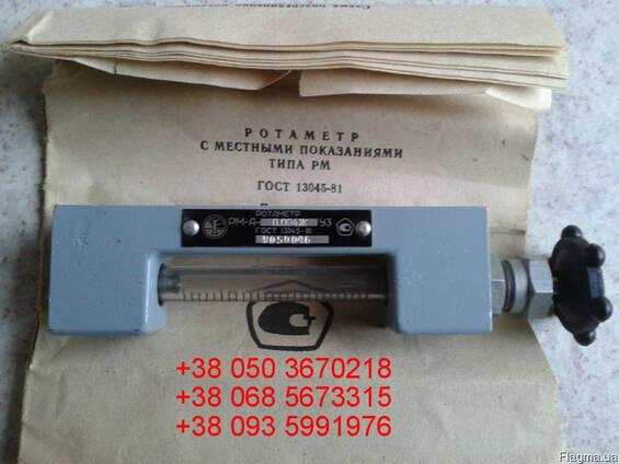Продам со склада ротаметры РМ-А-0,004ЖУЗ