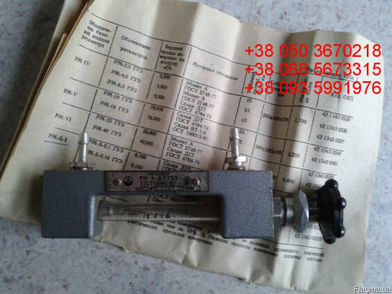 Продам со склада ротаметры РМ-А-0,1ГУЗ