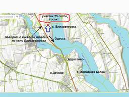 Продам участок в Елизаветовке село в 30 км от Одессы