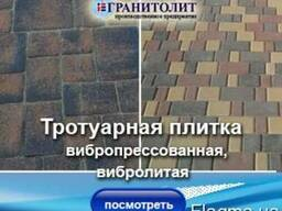"""Продам вибропрессованную тротуарную плитку """"Верона"""""""