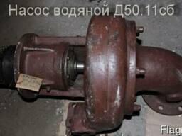 Продам водяной насос Д50