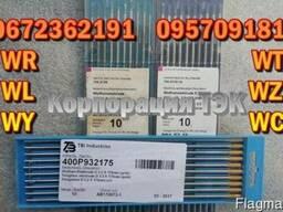 Продам вольфрамовые электроды WL-20, WY-20, WZ-8