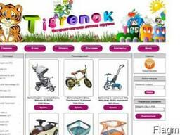 Продаю интернет - магазин детских игрушек.