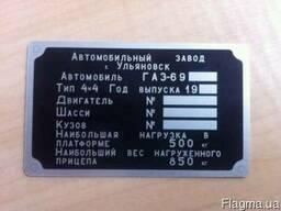 Продаю Шильдики (Таблички) Для Газ-69, Газ-69А