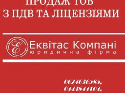 Продаж готових фірм Київ. Продаж ТОВ з ПДВ та ліцензіями. Го