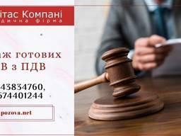 Продаж готового бізнесу Київ. ТОВ з ПДВ на продаж.