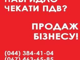 Продаж готового бізнесу Київ. ТОВ з ПДВ продаж. ТОВ з ліценз