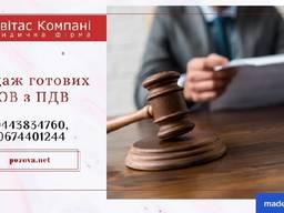 Продаж готового бізнесу: ТОВ з ПДВ та ліцензіями Київ.