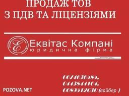 Продаж готової фірми з ПДВ Київ. Продаж ТОВ з ПДВ Київ.