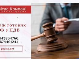Продажа готового бизнеса: ООО с НДС и лицензиями Киев.