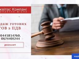 Продажа готовых фирм Киев. ООО с НДС и лицензиями на продажу