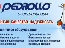 Продажа насосного оборудования Pedrollo