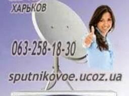 Продажа, настройка установка спутниковых антенн в Харькове