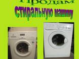 Продажа стиральных машин б\у по комиссионной цене.